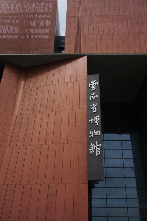 Yunnan Museum